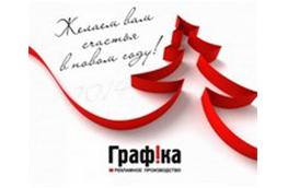 Рекламное агенство «графика»