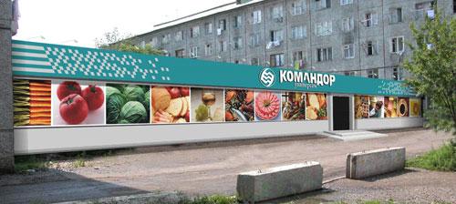 Изготовление фасада супермаркета «КОМАНДОР».