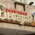 Вывеска для ресторана «Београд»