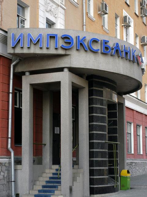 Производство вывески ИМПЭКС-Банк