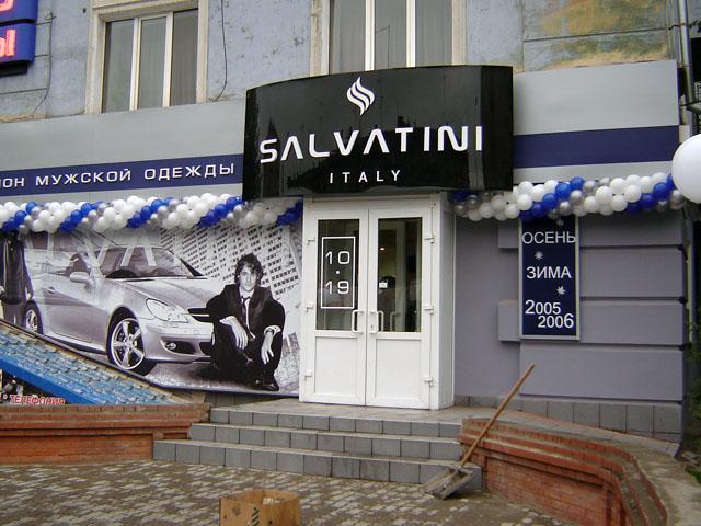 Вывеска для магазин «Сальватини»