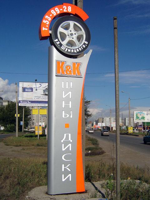 Уличный стенд К&К