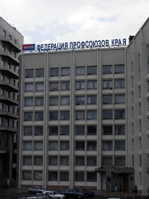 крышная вывеска федерация профсоюзов края