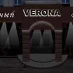 Вывеска для мебельного бутика «Верона»