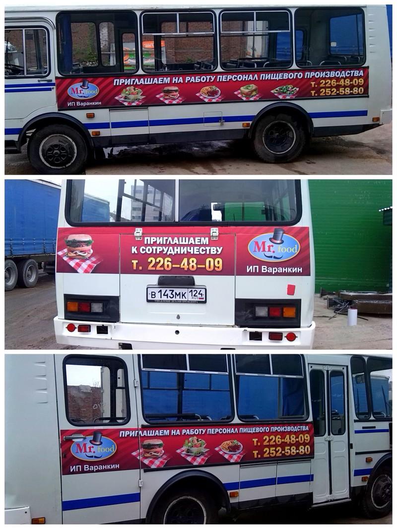 Брендирование автобусв компании Mr.food