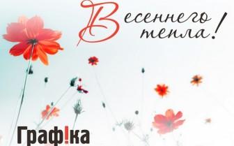 рекламное агенство «Графика» поздравляет с 8 марта