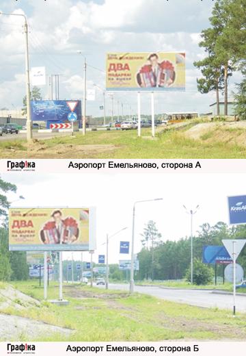 Аэропорт Емельяново (№12)