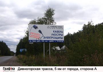Дивногорская трасса 5 км от города (№25)