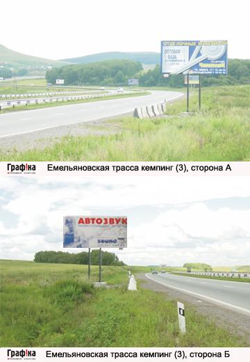 Емельяновская трасса кемпинг (3) (№29)