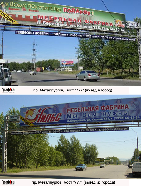 Эстакада пр. Металлургов (мост 777)