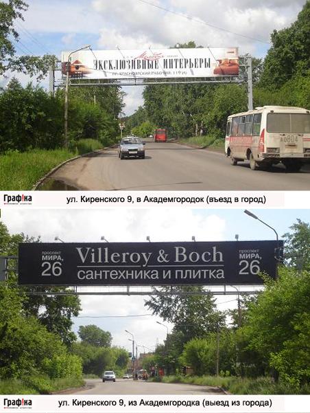 Эстакада ул. Киренского 9
