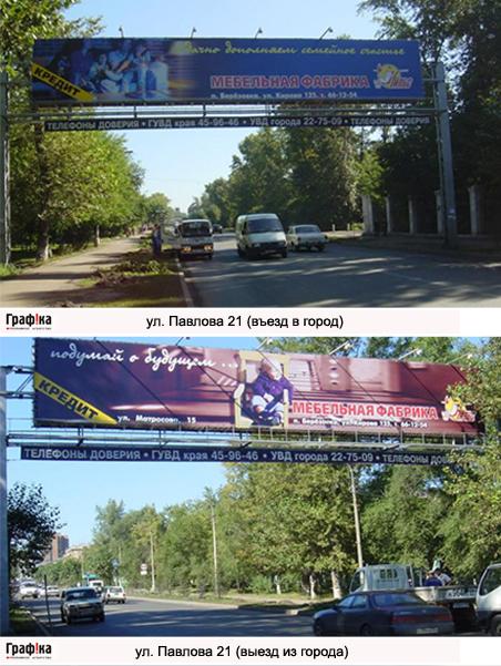 Эстакада ул. Павлова