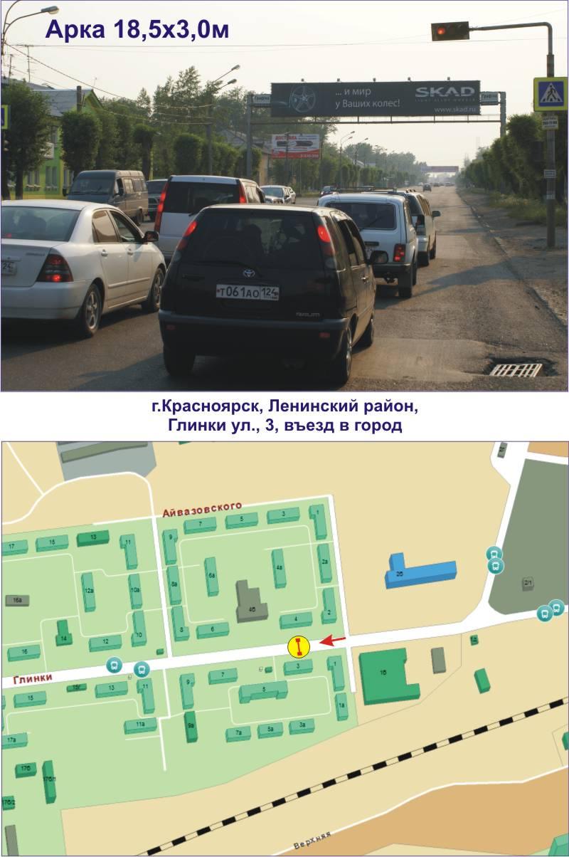 Глинки ул, 3, въезд в город