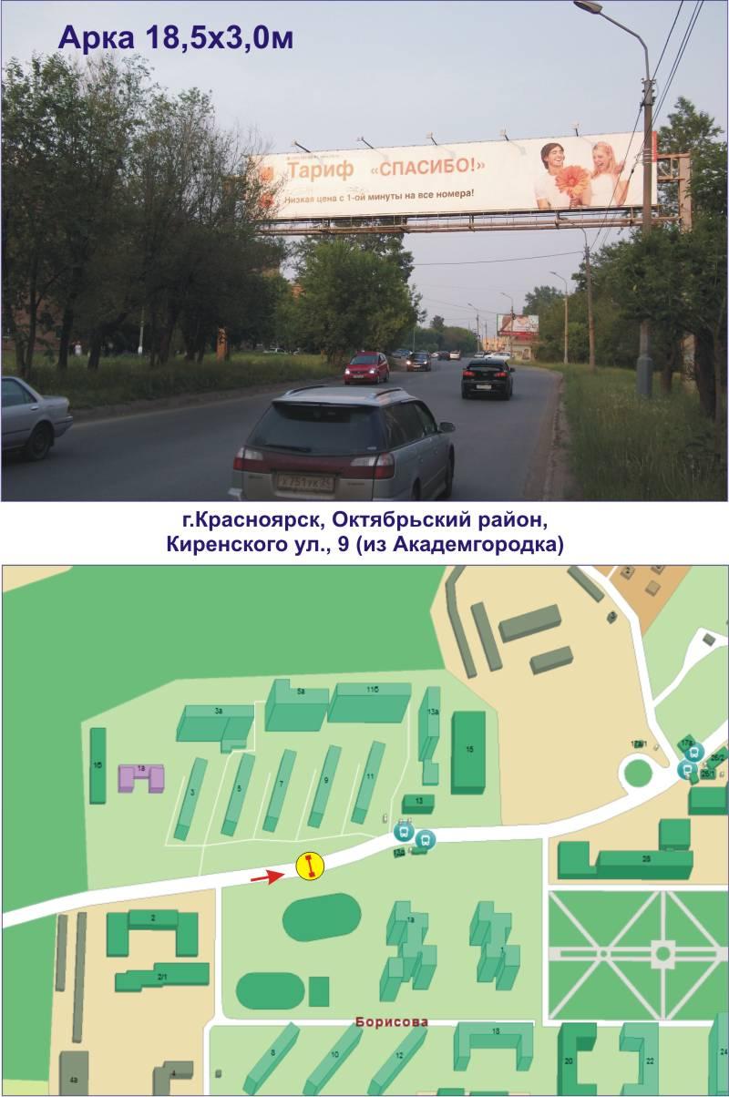 Киренского ул., 9 (из Академгородка)