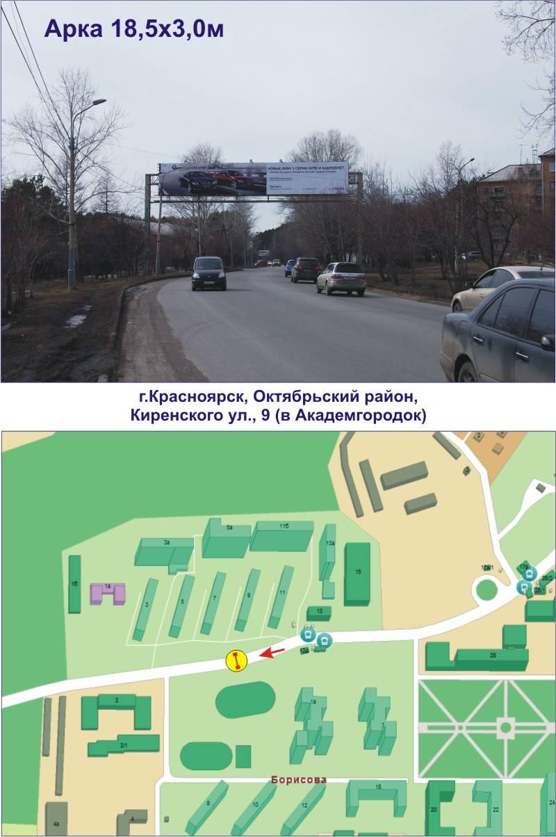 Киренского ул., 9 (в Академгородок)