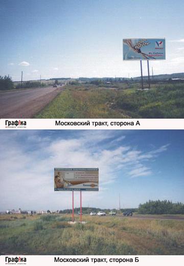 Московский тракт (№13)
