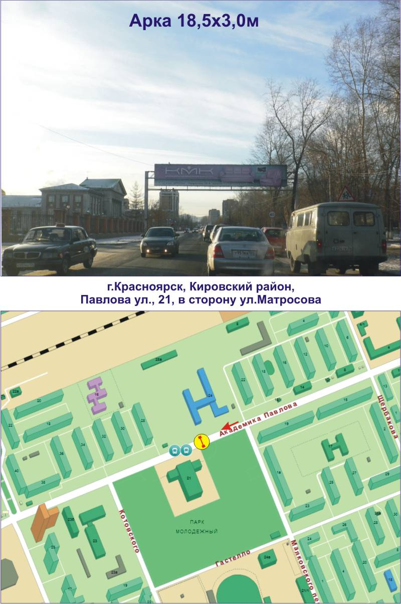 Павлова ул., 21, в сторону ул.Матросова
