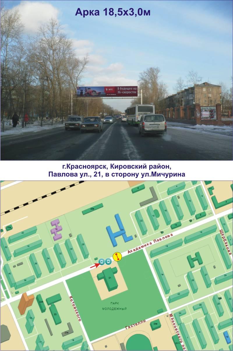 Павлова ул., 21, в сторону ул.Мичурина