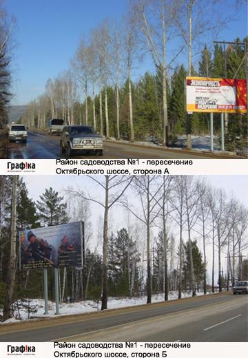 Район садоводства №1 - пересечение Октябрьского шоссе (№5)
