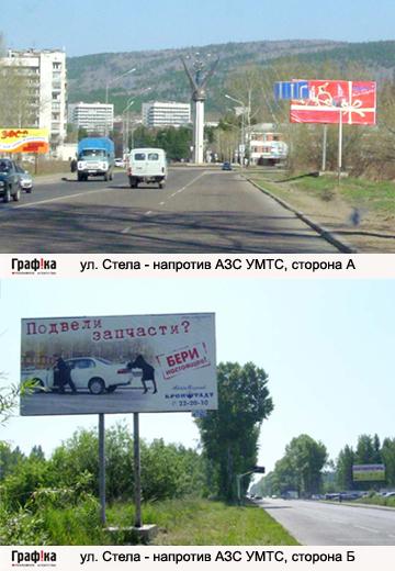 Стела - напротив АЗС УМТС (№2)