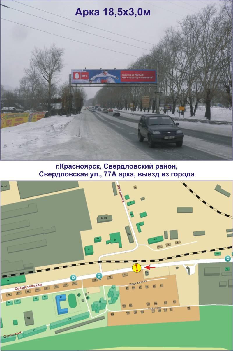 Свердловская ул., 77А арка, выезд из города