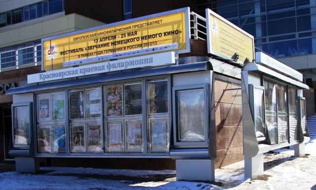 установка световых информационных уличных стендов