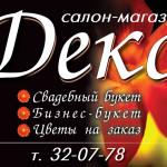 Широкоформатная печать «Баннер Деко»