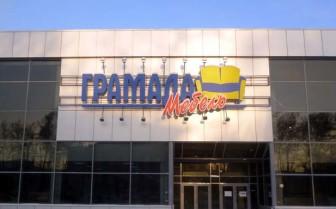 производство логотипа для мебельного комплекса «Грамада»