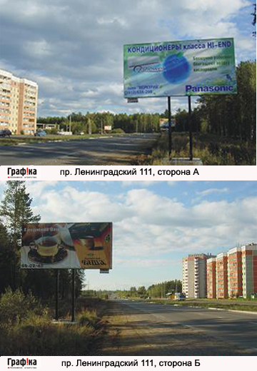leningradskiy111