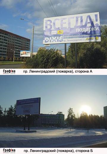 leningradskiy_pojarka