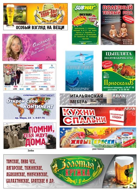 Дизайн рекламных материалов