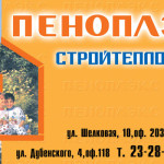 Наружная реклама, баннер «Стройтеплосервис»