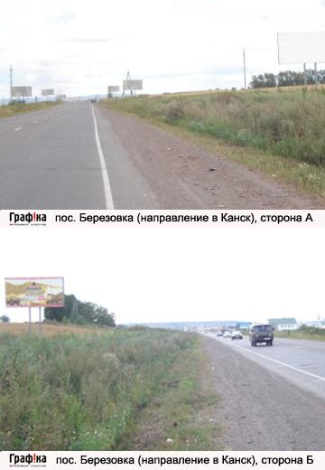 пос. Березовка (направление в Канск) (№28)