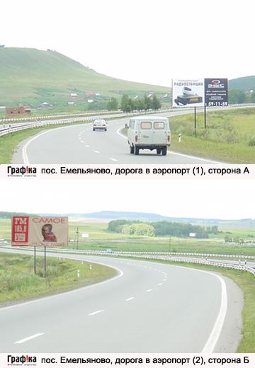 пос. Емельяново (кемпинг) дорога в аэропорт (1) (№4)