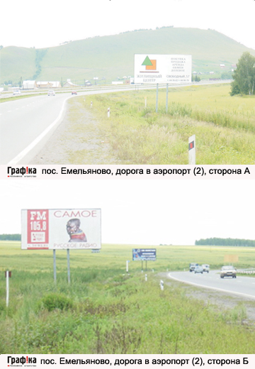 пос. Емельяново (кемпинг) дорога в аэропорт (2) (№14)