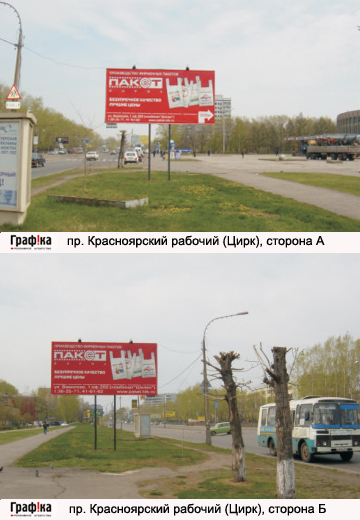 пр. Красноярский рабочий (Цирк) (№22)