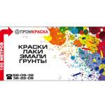 Наружная реклама, баннер Промкраска