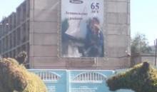 Рекламно-информационное панно «Бирюса»