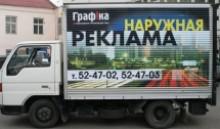 мобильная реклама свои грузовые машины