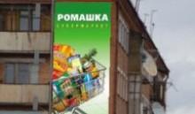 баннерная ткань с полноцветной печатью для супермаркет «Ромашка»