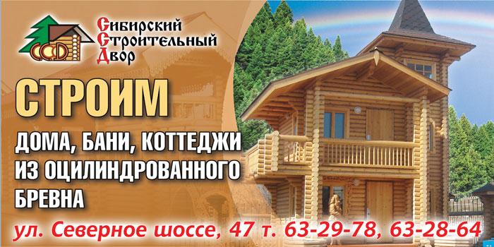 красноярский баннер «Сибирский Строительный Двор»