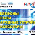 Широкоформатная печать салон связи «Телемаркет»