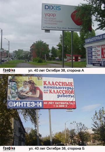 ул. 40 лет Октября 38 (№9)
