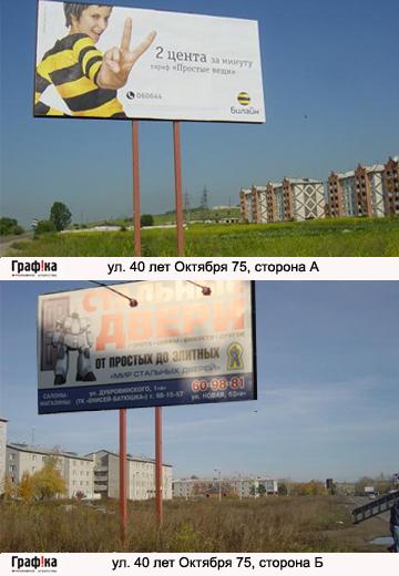 ул. 40 лет Октября, 75 (№17)