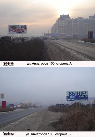 ул. Авиаторов 100 (№40)