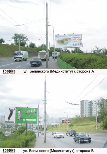 ул. Белинского (Мединститут) (№19)