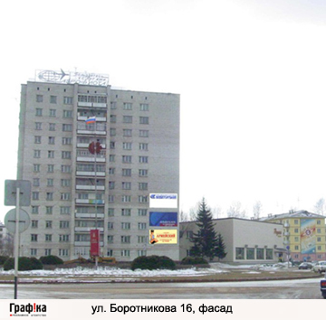 ул. Боротникова 16 (фасад А Б С) (№16)