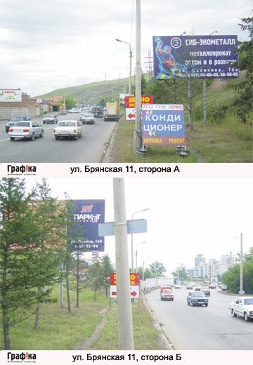 ул. Брянская 11 (№8)