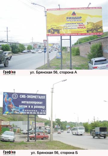 ул. Брянская 56 (№6)