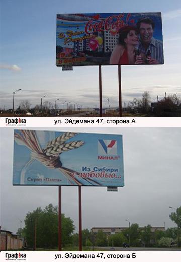 ул. Эйдмана, 47 (въезд со стороны Красноярска) (№10)